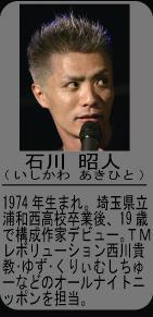 石川昭人(いしかわあきひと)
