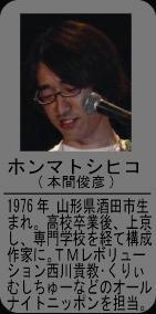 ホンマトシヒコ(本間俊彦)