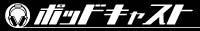パソコンで聴けるラジオ番組『石川・ホンマ・ぶるんのBe-Side Your Life!』