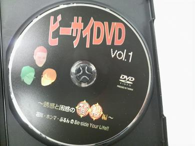 ビーサイDVD Vol.1盤面