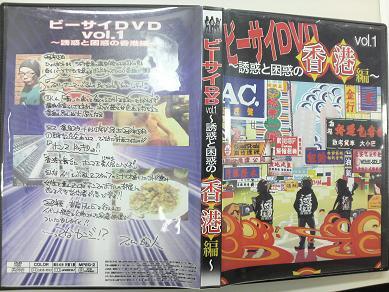 ビーサイDVD Vol.1ジャケット