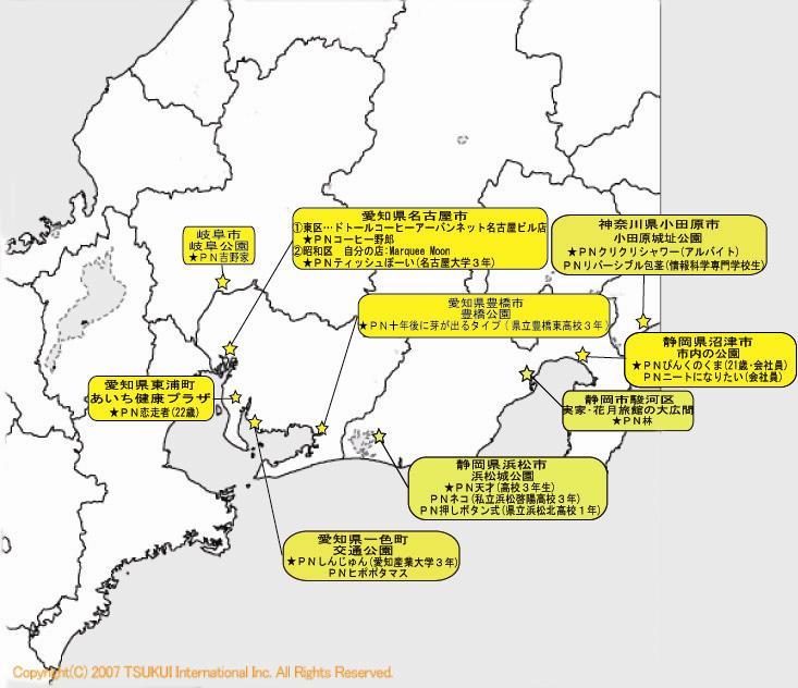 握手会マップ(東海道)