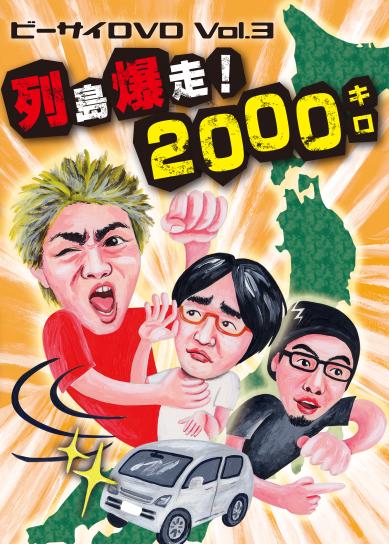 DVD3ジャケット